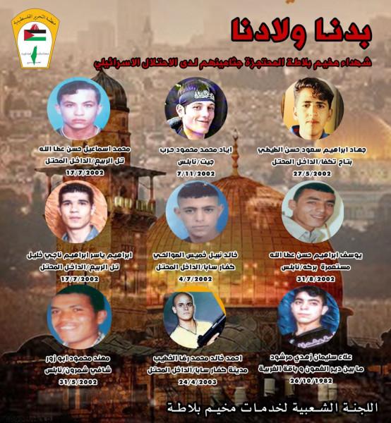 اللجنة الشعبية لخدمات مخيم بلاطة تطلق حملة لإستعاده جثامين شهداء المخيم المحتجزة لدى الإحتلال