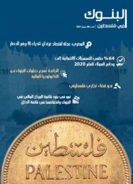 """صدور العدد الـ 86 من مجلة """"البنوك في فلسطين"""""""