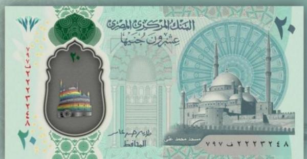 """شاهد: أول عملة بلاستيكية تصدر في مصر لفئتي الـ""""10 و 20"""" جنيه"""