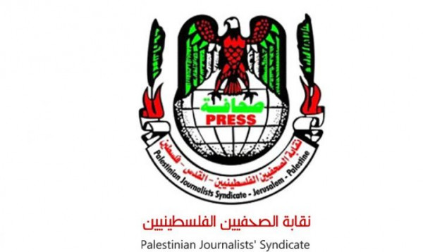 نقابة الصحفيين الفلسطينيين تدين لقاءً تطبيعياً في رام الله