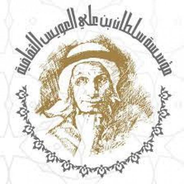 مؤسسة العويس الثقافية تنظم ملتقى موسع عن القصة القصيرة في الإمارات