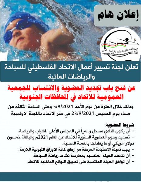 لجنة تسيير أعمال اتحاد السباحة تفتح باب الانتساب وتجديد العضوية للعمومية المؤقتة