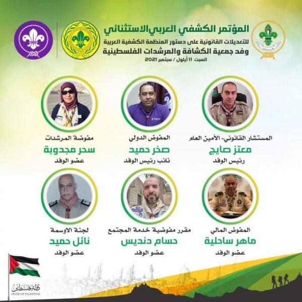 بمشاركة وفد جمعية الكشافة.. افتتاح فعاليات المؤتمر الكشفي العربي الاستثنائي
