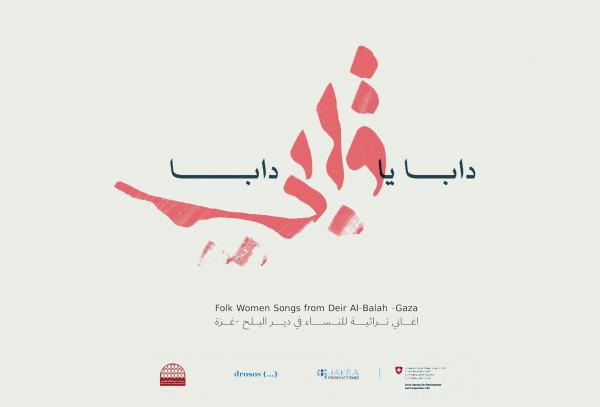إطلاق أول ألبوم غنائي تراثي لأغاني النساء في قطاع غزة