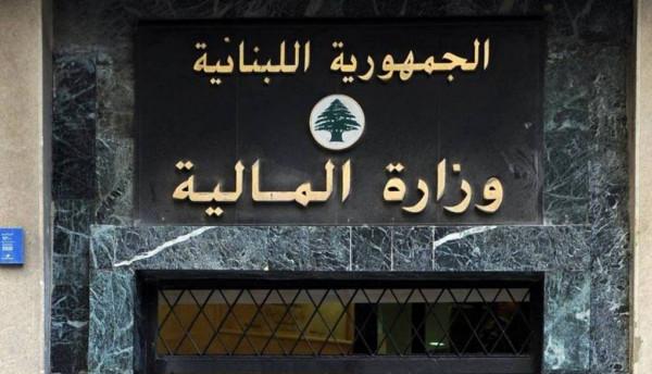 لبنان يستلم نحو مليار و135 مليون دولار بدل حقوق السحب الخاصة