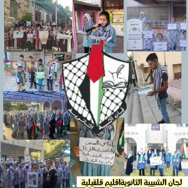 قلقيلية: لجان الشبيبة الثانوية تنظم وقفة نصرة لأسرانا البواسل