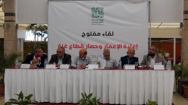 الهيئة المستقلة لحقوق الإنسان تنظّم لقاءً حول (إعادة الإعمار وحصار قطاع غزة)
