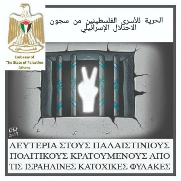 السفارة الفلسطينية باليونان تطلق حملة لحماية وحرية أسرانا