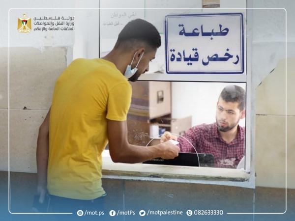 النقل والمواصلات بغزة تعلن عن آلية استبدال رخص القيادة