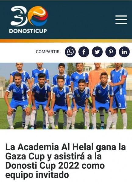 """الهلال يتلقى دعوة للمشاركة في كأس بطولة ناشئي """"دونوستي"""" 2022 في إسبانيا"""