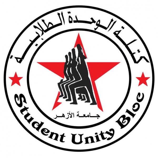 كتلة الوحدة الطلابية تدعو لتحييد جامعة الأزهر عن الخلافات والمناكفات السياسية