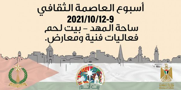 بيت لحم تحتفل بافتتاح أسبوع العاصمة الثقافي