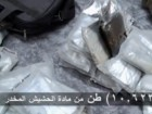 """""""الداخلية"""" السعودية تصادر مخدرات بـ900 مليون ريال"""
