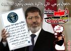 نشطاء يرشحون الرئيس مرسى لموسوعة جيتس لحصوله على اكبر كاريكاتير ساخر