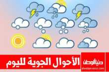 حالة الطقس : انخفاض طفيف