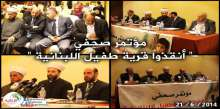 بيان ومؤتمر صحفي حول بلدة طفيل اللبنانية