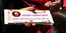 انطلاق حملة مقاطعة المنتجات الاسرائيلية بقلقيلية