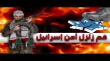 زلزل أمن اسرائيل