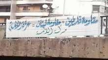 حركة الأمة رفعت يافطات إحتفالاً بنصر غزّة