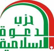حزب الدعوة الاسلامية: معركة امرلي علامة فارقة ونقطة تحول نحو الانتصار الساحق  في معركة العراق