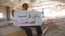 جمعية الحق في الحياة .... بأي ذنب قصفت