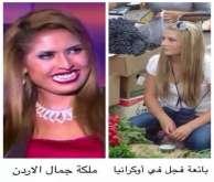 """بالصور والفيديو: بعد أن أثارت """"السخرية"""" ... ملكة جمال الأردن """"مصدومة"""" من تخلف نساء بلدها"""