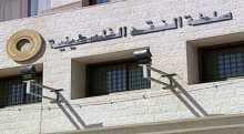 البنك الدولي يثني مجدداً على الدور الذي تقوم به سلطة النقد الفلسطينية وخاصة خلال الأزمات
