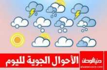حالة الطقس: يكون الجو غائماً جزئياً الى صاف