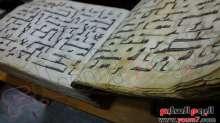 صور أقدم مصحف للقرآن الكريم فى التاريخ الإسلامى