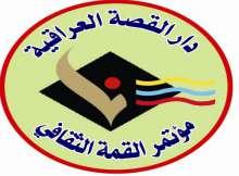 وسام النخلة العراقية لمبدعين في يوم المثقف العراقي