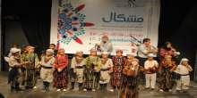 فرقة الكوفية تشارك بمهرجان مشكال14