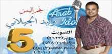 نجم عرب ايدول وليد الجيلاني : تفاجأت باتصال الوزير الارياني واشكر الدولة على رعايتها للشباب