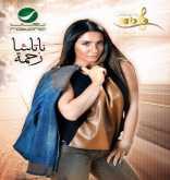 """النجمة اللبنانية ناتاشا تطلق البومها الغنائي """" زحمة """" الاسبوع القادم"""