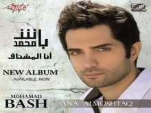 محمد باش يصدر ألبومه الاول أنا المشتاق