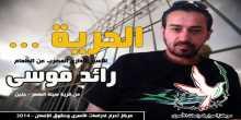 أحرار يدين تثبيت الإداري بحق الأسير موسى المضرب عن الطعام لليوم 34 على التوالي