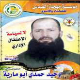 مهجة القدس: الأسير المجاهد وحيد أبو مارية يتنسم عبير الحرية