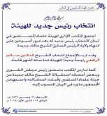 انتخاب رئيس جديد لهيئة علماء المسلمين في لبنان