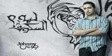 """الفنان جوني جورج يكشف عن كليب اغنيته الجديدة """"فراشة ودبابة """""""