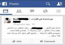 سيدة عربية تعرض زوجها للبيع بأقل من 10 دراهم والسبب؟