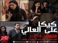 ميس حمدان (كيكا على العالي) على ام بي سي مصر الثلاثاء