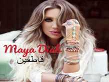 مايا دياب تطلق فيديو كليب جديد: قاطفين