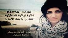 الفنانة ميرنا عيسى تطلق اغنية تراثية فلسطينية ـ أتغندري يا بنت الأمارة