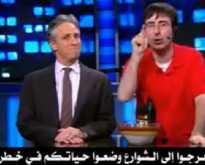 فيديو مترجم: جون ستيوارت يعرض الحزمات الأمريكية الثلاث للدول العربية