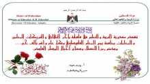 مدير تربية قلقيلية يهنئ المعلمين بيوم المعلم الفلسطيني