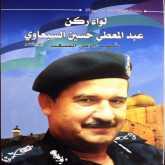 اللواء الركن/ عبد المعطي حسين السبعاوي (أبو ياسر)