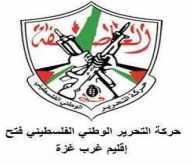 حركة فتح إقليم غرب غزة تجدد دعمها و وقوفها خلف الرئيس ابو مازن