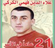 الأسير علاء الكركي من الخليل يدخل عامه الثاني والعشرين
