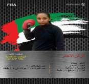 دبى تخطط أسطر النجاح من خلال تنظيم بطولة دبى النسائية الدولية للملاكمة العربية