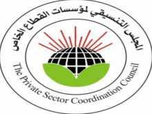 المجلس التنسيقي لمؤسسات القطاع الخاص بغزة يستنكر الإعتداء الآثم على مكاتب هيئة الشؤون المدنية