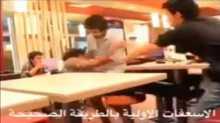 الإسعافات الأولية بالطريقة العربية عند إختناق أحد